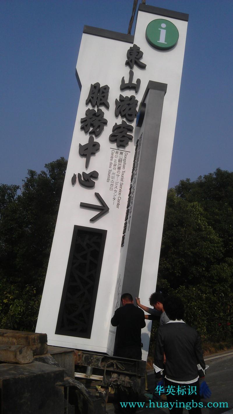 苏州吴中太湖风景区立牌